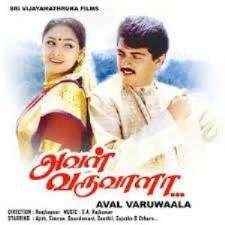 Ajith Kumar AVAL VARUVALA SONGS