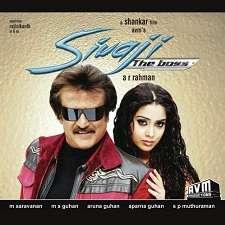 Rajinikanth SIVAJI THE BOSS SONGS