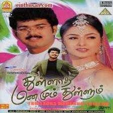 Vijay THULLADHA MANAMUM THULLUM SONGS
